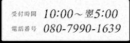 受付時間~05:00 電話番号080-7990-1639